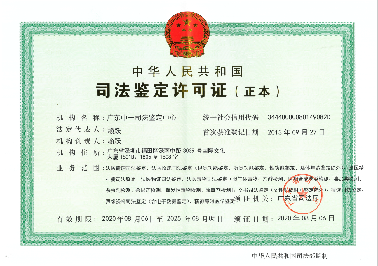 司法万博max官网许可证